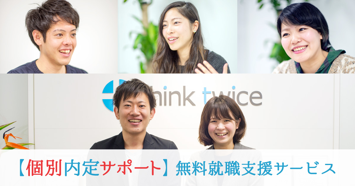 【2022卒向け】無料就活支援サービス・キャリセン就活エージェント