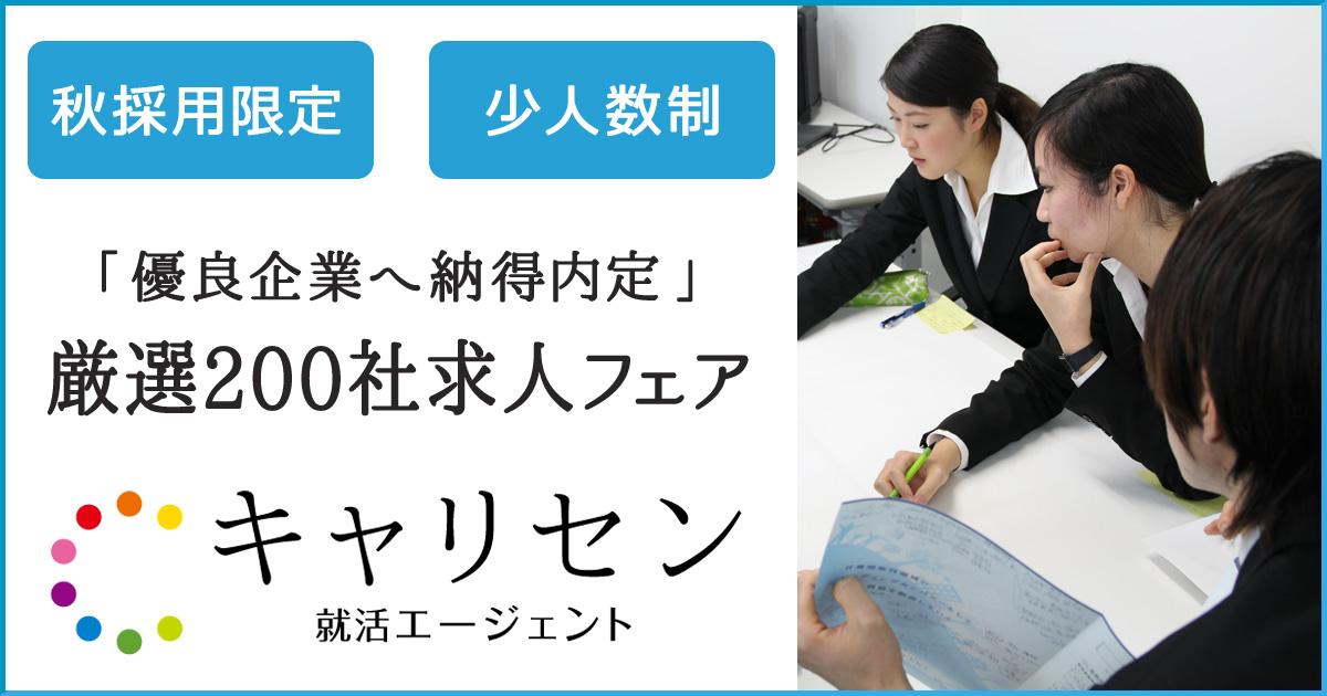 【冬採用限定】「優良企業へ納得内定」厳選200社求人フェア!