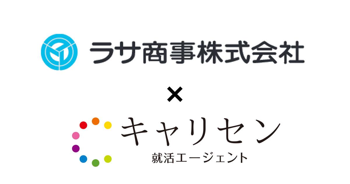 【キャリセン限定】ラサ商事株式会社の説明会兼選考会