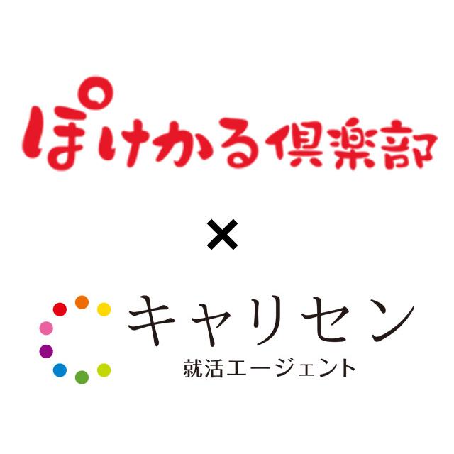 【キャリセン限定】株式会社ぽけかる倶楽部の説明会兼選考会