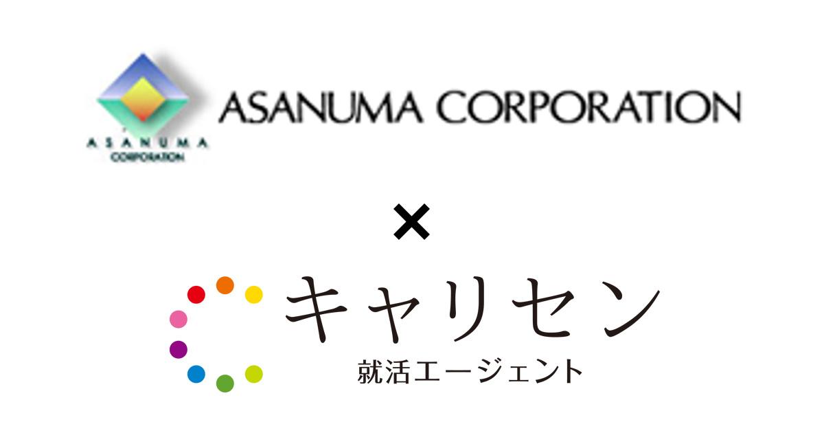 【キャリセン限定】アサヌマコーポレーション 株式会社の説明会兼選考会