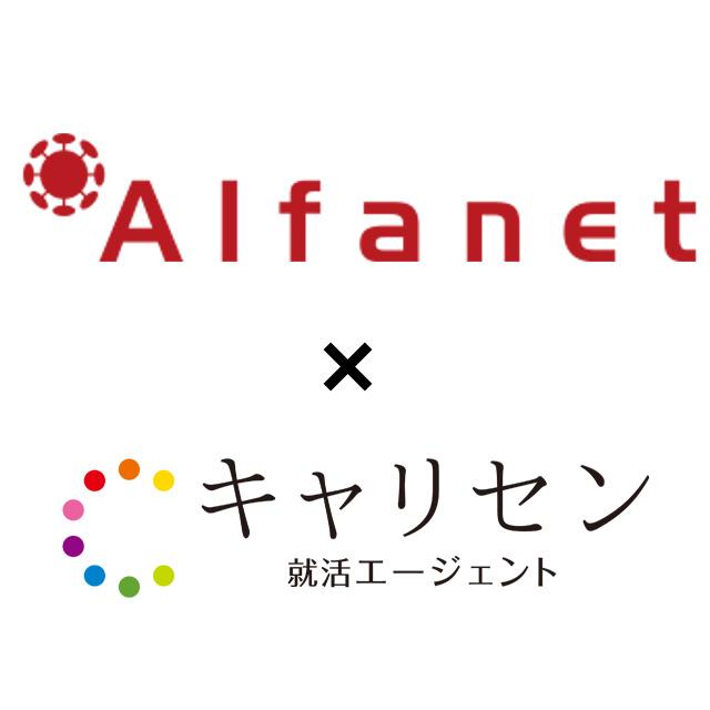 【キャリセン限定】株式会社アルファネットの説明会兼選考会