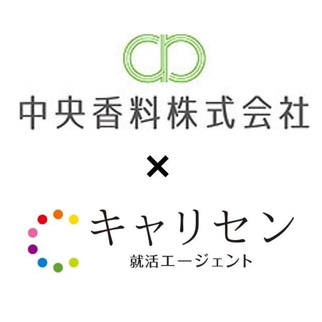 【キャリセン限定】中央香料株式会社の説明会兼選考会