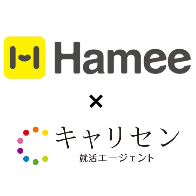 【キャリセン限定】株式会社Hameeの説明会兼選考会