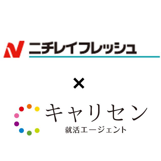 【キャリセン限定】株式会社ニチレイフレッシュの説明会兼選考会