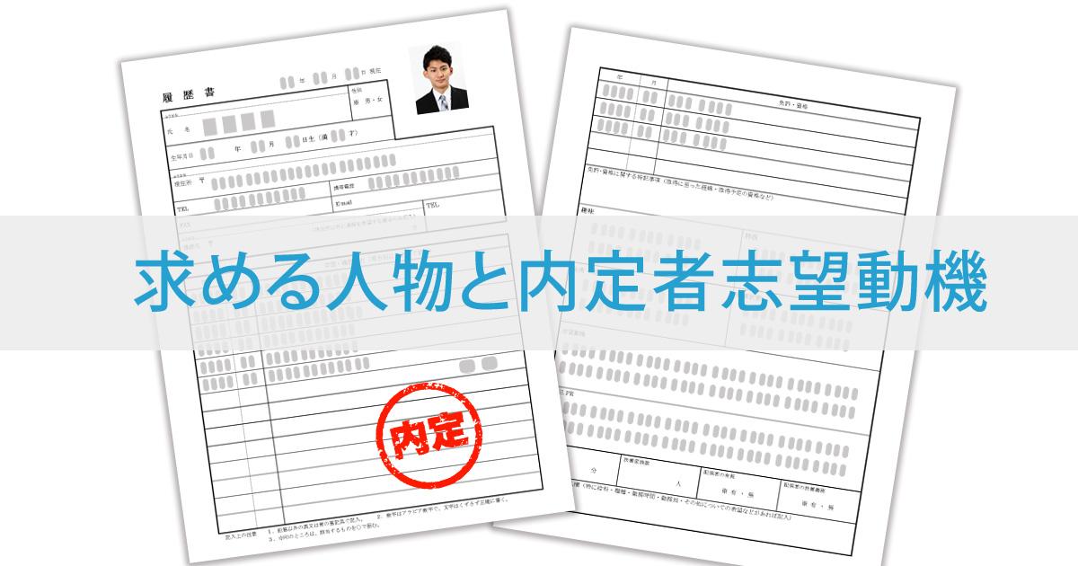 株式会社三井住友銀行の【求める人物像と内定者志望動機】