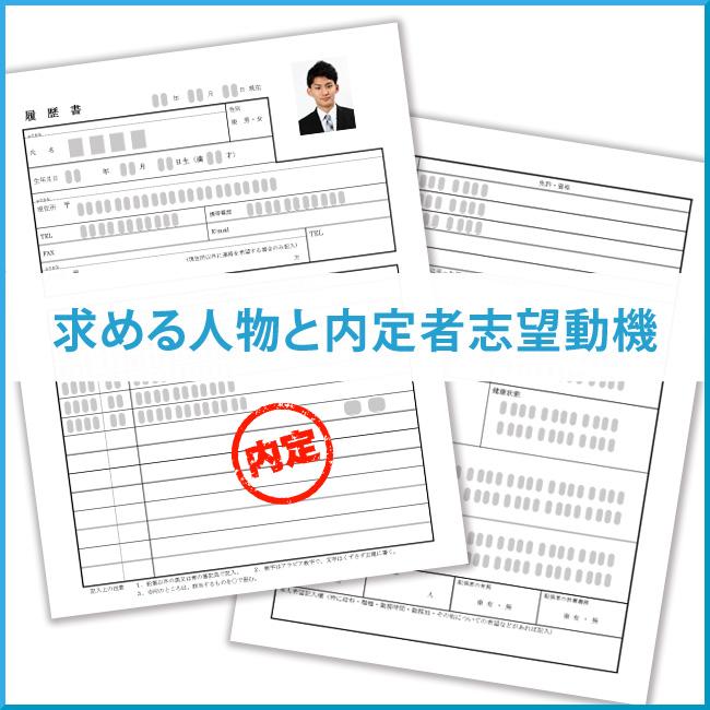 大阪シティ信用金庫の【求める人物像と内定者志望動機】