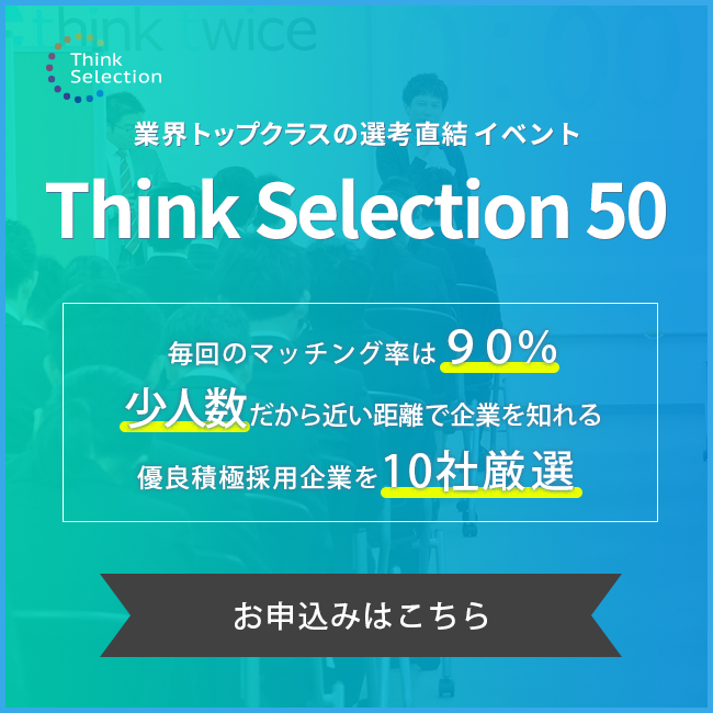 Think Selection