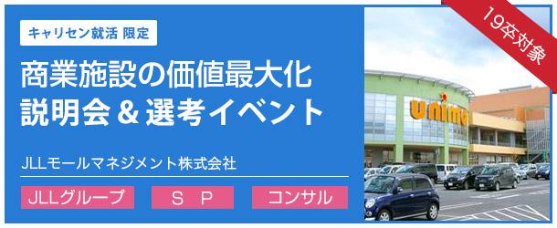 【2019年卒】商業施設で地域社会を活性化【JLLモールマネジメント株式会社】