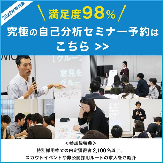 【22卒限定】人事プロが教える究極の自己分析セミナー